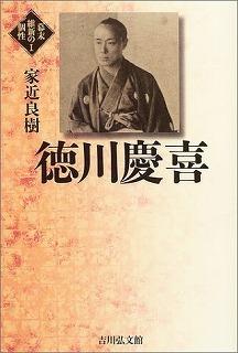 慶喜、当初は長州討伐を自重(「青天を衝け」90)_c0187004_20302370.jpg