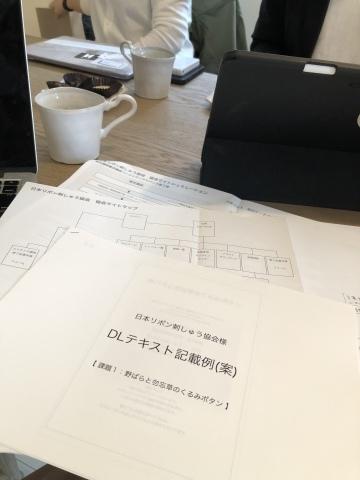 7月上旬日本リボン刺しゅう協会ウェブサイト完成!断捨離ですでにミラクルが始まっています!_a0157409_20522673.jpeg