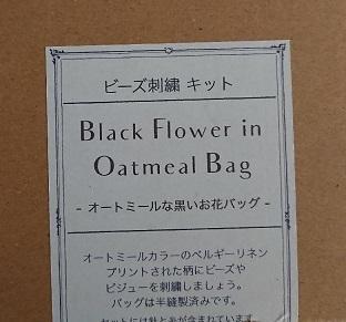 お稽古 ビーズ刺繍キット オートミールな黒いお花バッグ _a0264383_15120932.jpg