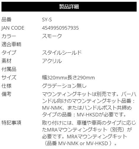 MRA スタイルシールドスクリーン_d0368592_22001926.jpg