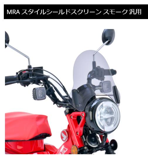 MRA スタイルシールドスクリーン_d0368592_22002021.png