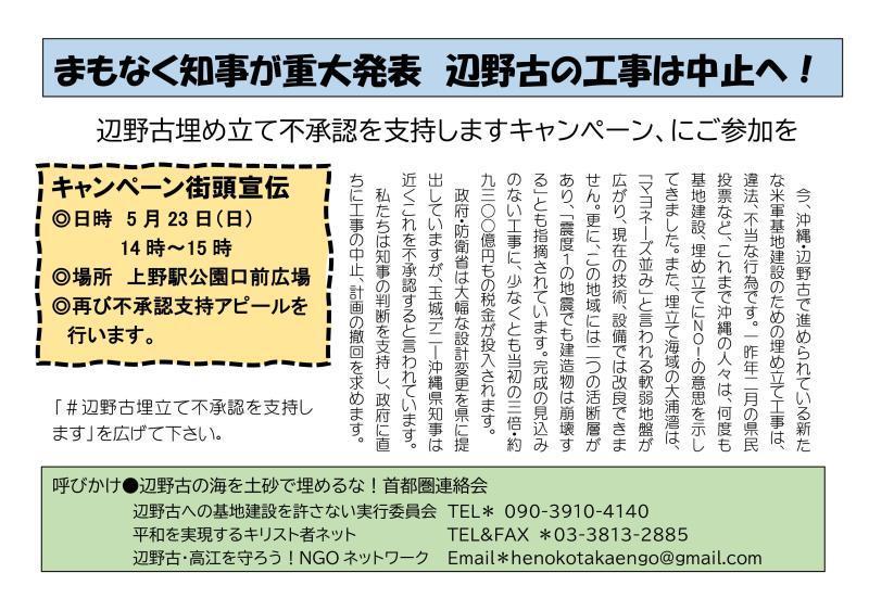 辺野古埋立て不承認を支持しますキャンペーン 5.23上野駅公園口_d0391192_21534153.jpg