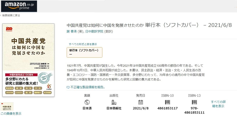 最新刊『中国共産党は如何に中国を発展させたのか』、アマゾン予約受付開始_d0027795_12124468.jpg