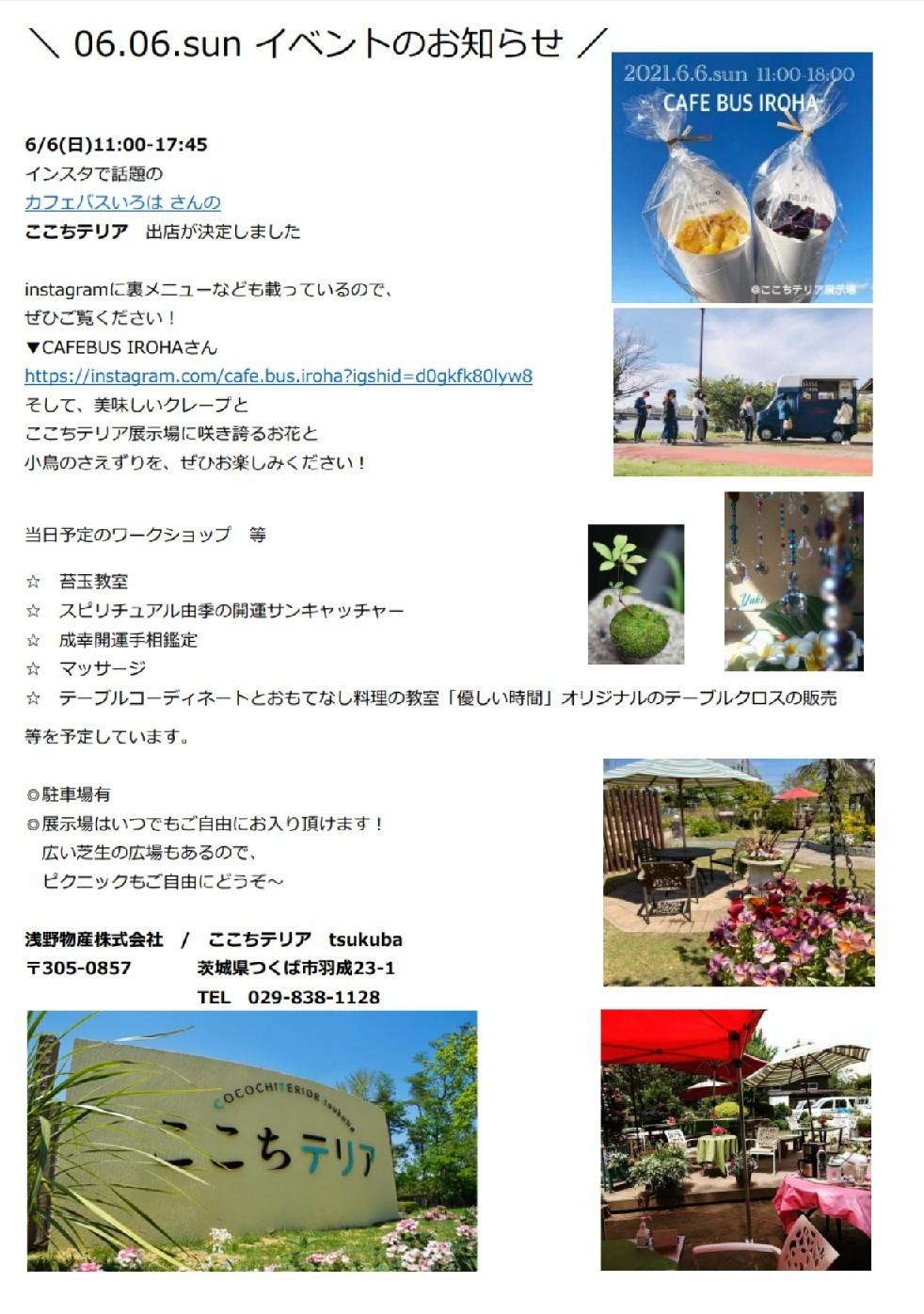 6月6日(日)イベントのお知らせ_f0323446_10012574.jpg