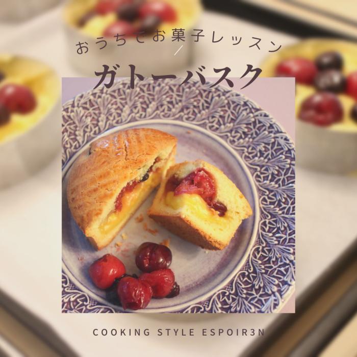 6月の気軽にお菓子レッスンはガトーバスク。季節のフルーツで試作中。_c0162653_14541252.jpg
