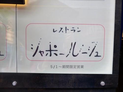 吉祥寺「MARU マル」へ行く。_f0232060_17391280.jpg