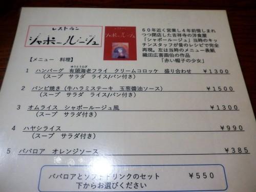 吉祥寺「MARU マル」へ行く。_f0232060_17392759.jpg