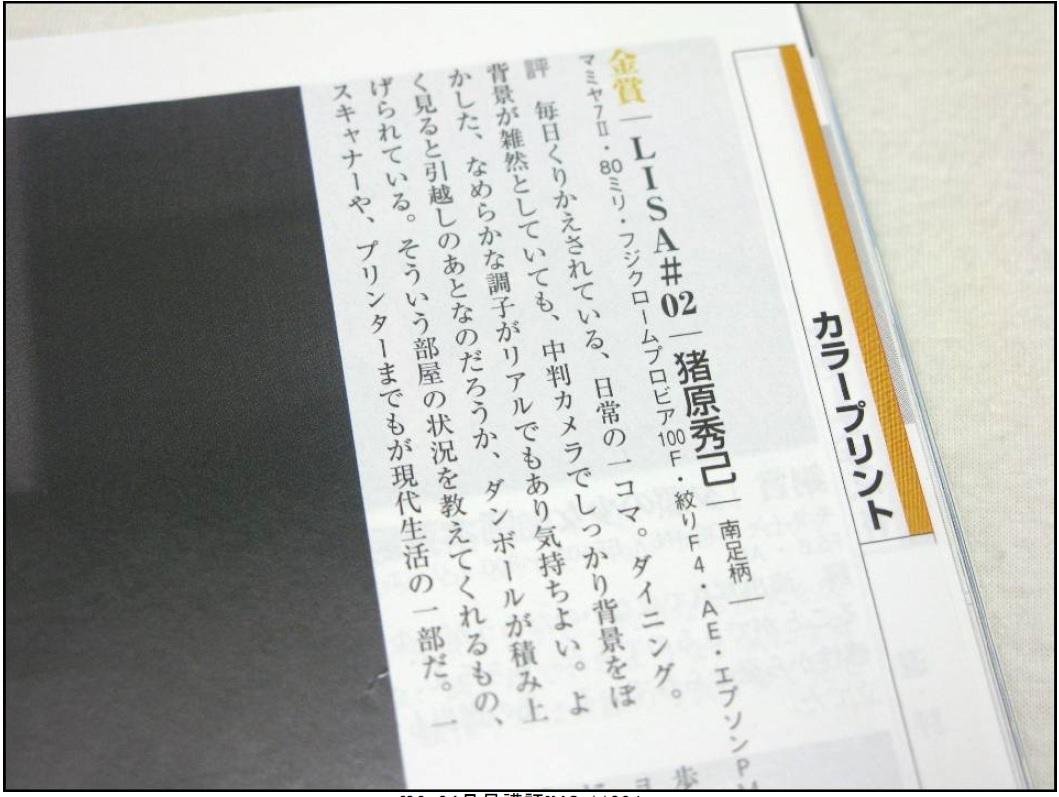 ★日本カメラのない月末1★_c0135079_20164054.jpg