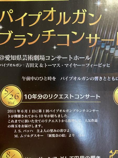 明後日5月26日水曜日10時半より、愛知県芸術劇場コンサートホールでパイプオルガンブランチコンサートを開催します。_f0160325_18472956.jpg