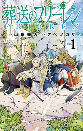 「葬送のフリーレン」:コミックスデザイン_f0233625_15171531.jpg