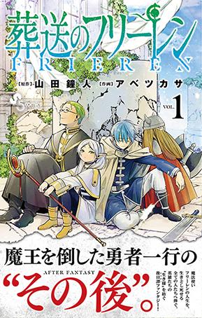 「葬送のフリーレン」:コミックスデザイン_f0233625_15172080.jpg