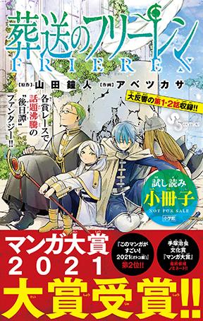 「葬送のフリーレン」:コミックスデザイン_f0233625_15400386.jpg