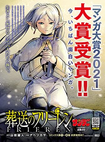 「葬送のフリーレン」:コミックスデザイン_f0233625_15400895.jpg