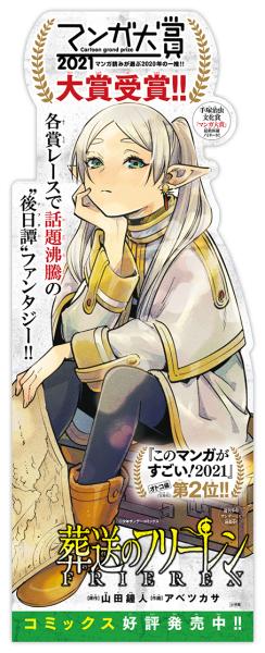 「葬送のフリーレン」:コミックスデザイン_f0233625_15401321.jpg