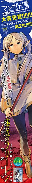 「葬送のフリーレン」:コミックスデザイン_f0233625_15455815.jpg