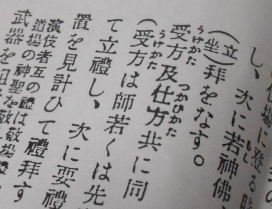 仕太刀の読み_b0287744_18063625.jpg