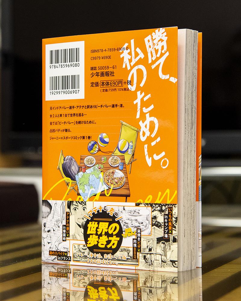ビーチジャーニー 第1巻 _a0208563_20060398.jpg