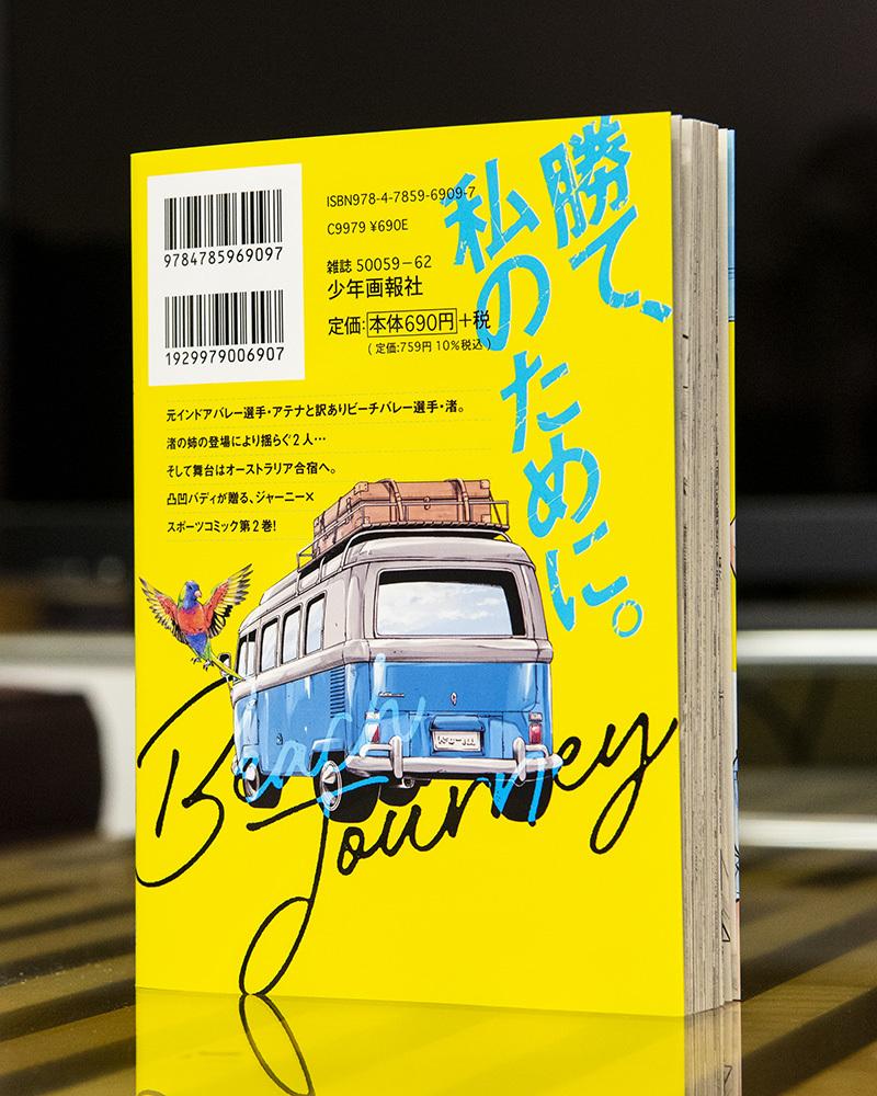 ビーチジャーニー 第2巻 _a0208563_20060544.jpg