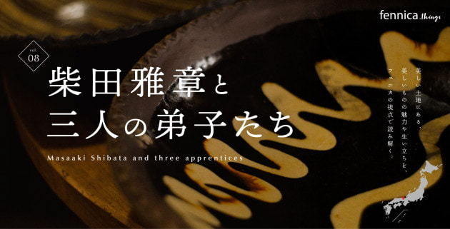 BEAMS fennica  柴田雅章と3人の弟子たち展 神戸展、開催延期のお知らせ_d0293004_06351349.jpg