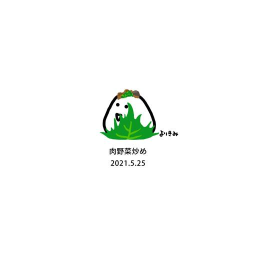 【おにぎり記録帳2021】No.469_c0327737_18211773.jpg