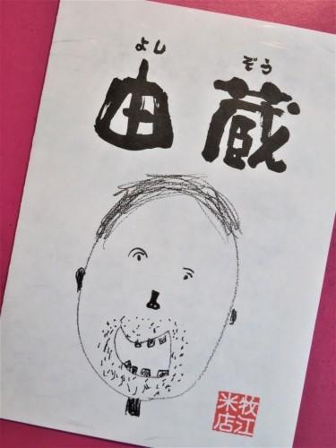 愉快なキャラクター二題。どちらも元気の素「お米」をアピール。_a0279738_19532695.jpg