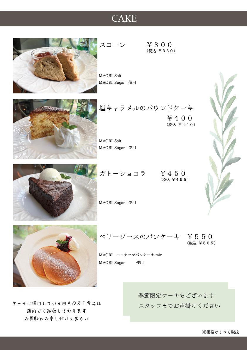 紅茶とうつわの店 cafemenu_f0328051_12014531.jpg