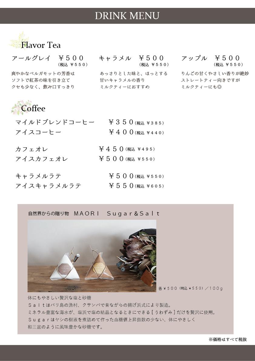 紅茶とうつわの店 cafemenu_f0328051_12014549.jpg
