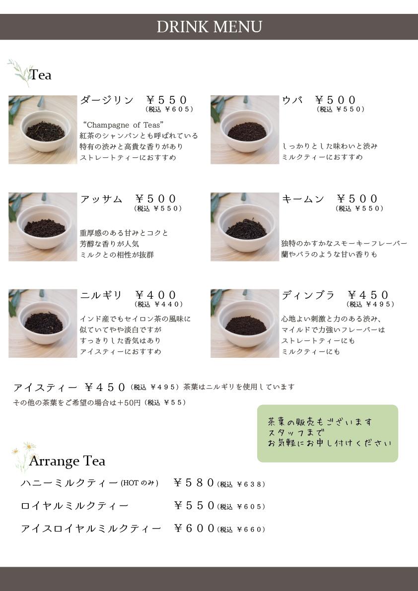 紅茶とうつわの店 cafemenu_f0328051_12014671.jpg