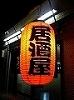 居酒屋ばば~の店の1品 採りたてそら豆_a0331562_13461665.jpg