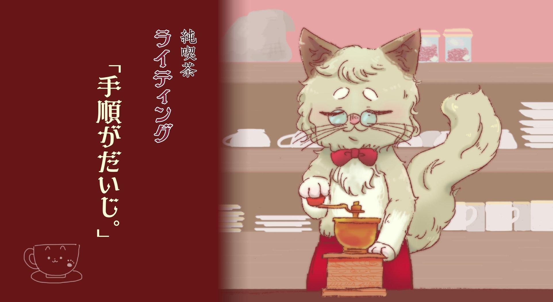 【純喫茶ライティング①】手順がだいじ_a0201203_12322914.jpg