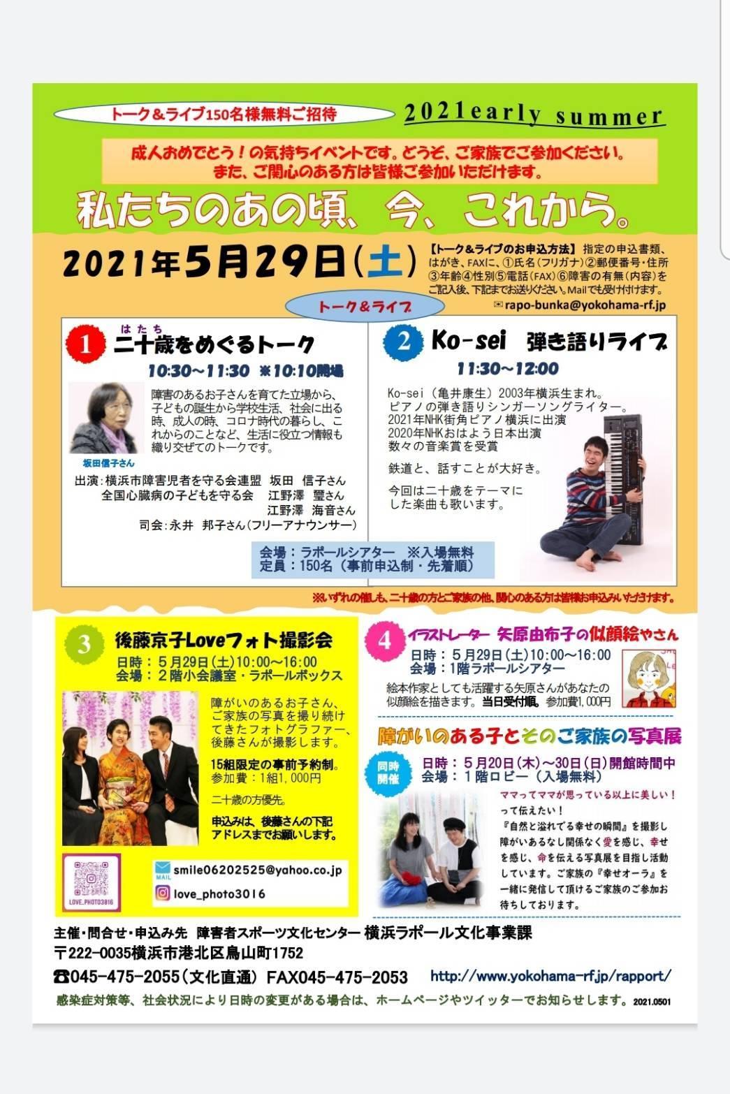 横浜ラポールにて5/29イベントのお知らせ_a0269923_07464880.jpg