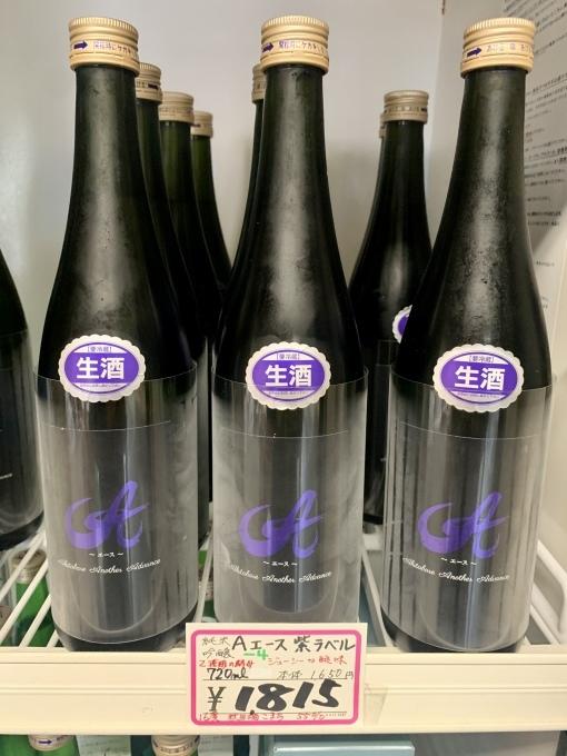 秋田酒造さま ✴︎A(エース)✴︎_e0197227_17595429.jpeg