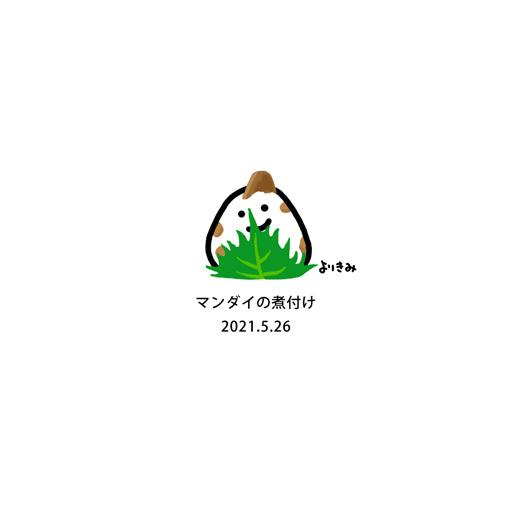 【おにぎり記録帳2021】No.470_c0327737_14072026.jpg