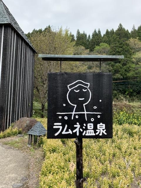 竹田 大丸旅館・ラムネ温泉。_b0125443_15314471.jpeg