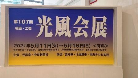 作業日誌(「第107回光風会 名古屋展」作品搬入展示作業)_c0251346_16064478.jpg