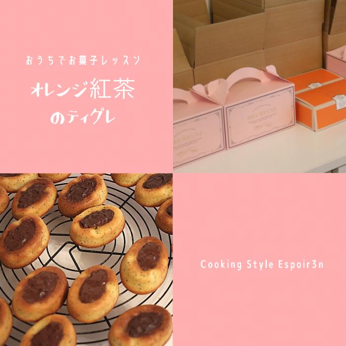 お菓子レッスン「紅茶とオレンジのティグレ」発送中!_c0162653_16235941.jpg