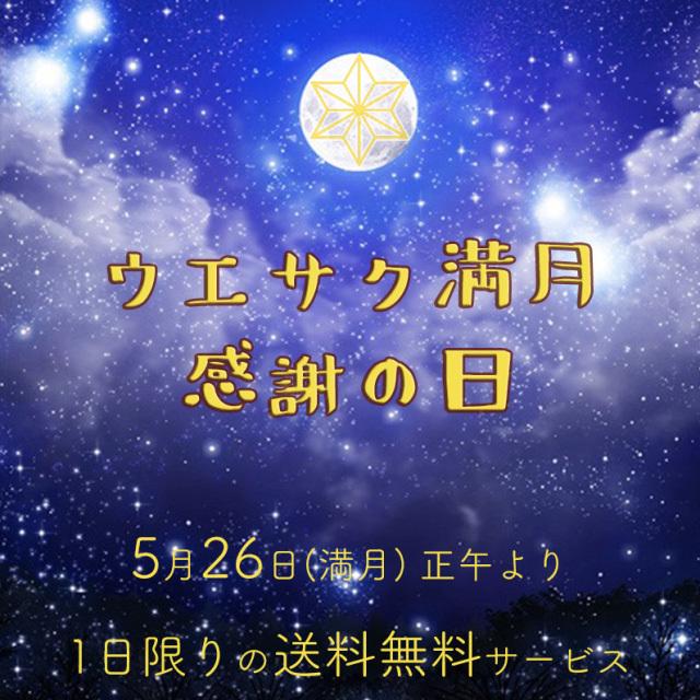 ウエサク満月○感謝の日_a0252768_09285986.jpg