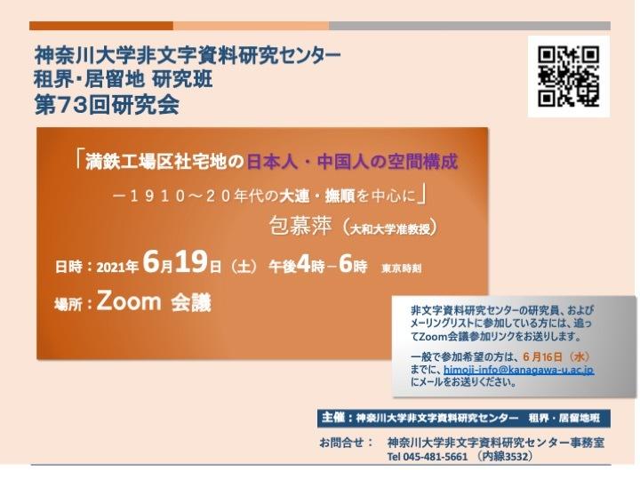 神奈川大学 租界・居留地研究班 第73回研究会(6月19日、Zoom) 開催のお知らせ_c0035825_21052631.jpg