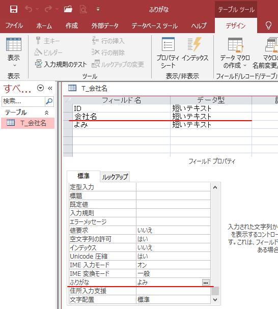 新日本語IMEではAccessの「ふりがなウィザード」が正常に動作しない_a0030830_11313623.png