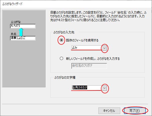 新日本語IMEではAccessの「ふりがなウィザード」が正常に動作しない_a0030830_11355982.png