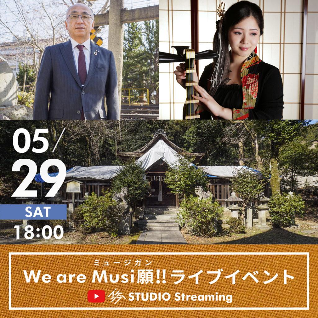 「We are Musi願!!」イケシブからライブ配信【2021年5月29日】=配信中=_c0366731_15444795.jpg