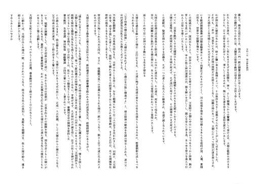 令和三年度楠公祭執行_c0290443_16250727.jpg