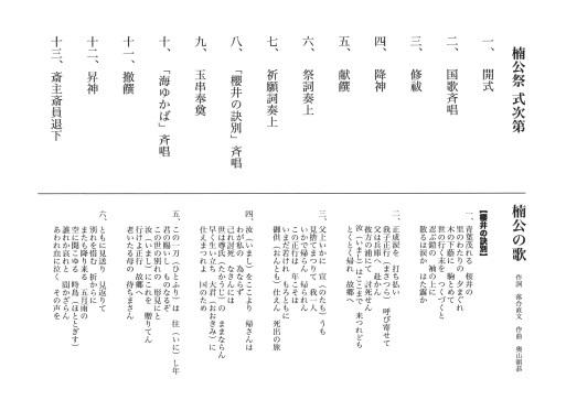 令和三年度楠公祭執行_c0290443_16270809.jpg