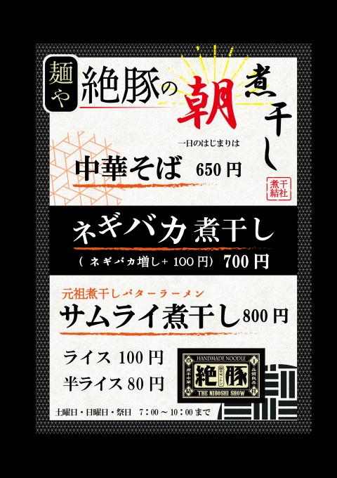 朝ラーメンスタート_e0132147_09231545.png