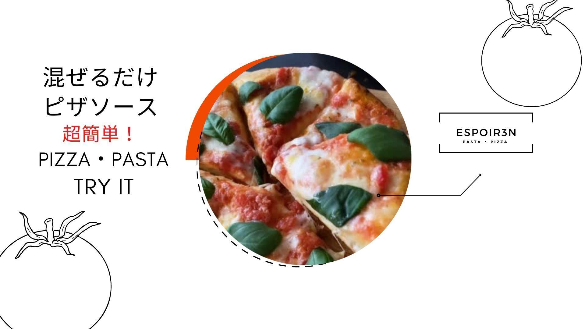 超簡単!混ぜるだけピザソースの作り方_c0162653_14202401.jpg