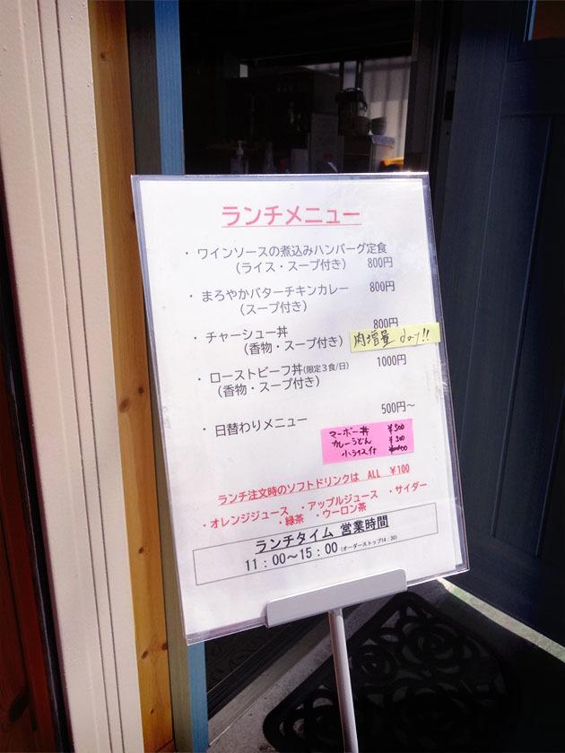 4月19日(月)オープン。久里浜『無国籍料理 満天バル』の「ランチメニュー/ワインソースの煮込みハンバーグ定食(ライス・スープ付き)」_c0119263_15573527.jpg