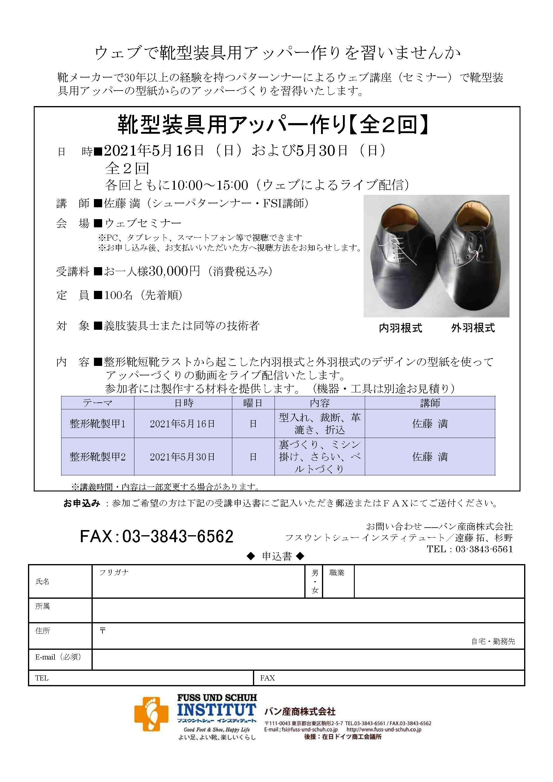 2021(令和3)年5月のセミナー&イベント予定_b0206365_18122381.jpg