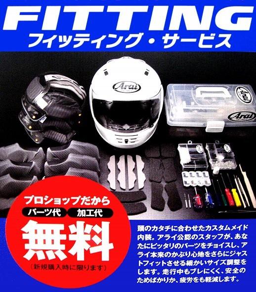 アライ ヘルメット 修理致します!_b0163075_09121294.jpg