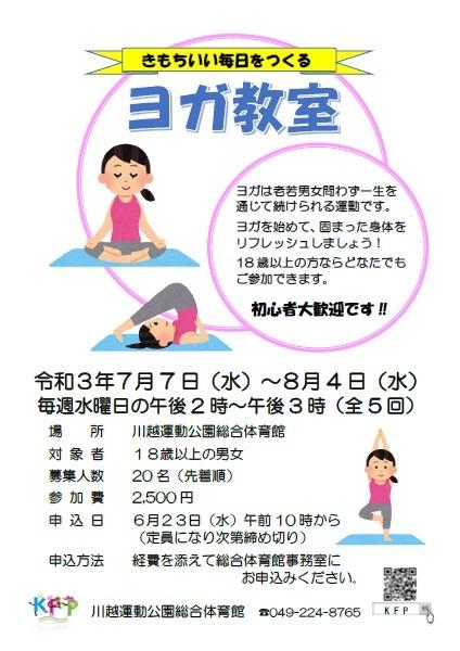 【開催終了】令和3年度 ヨガ教室_d0165682_13031259.jpg