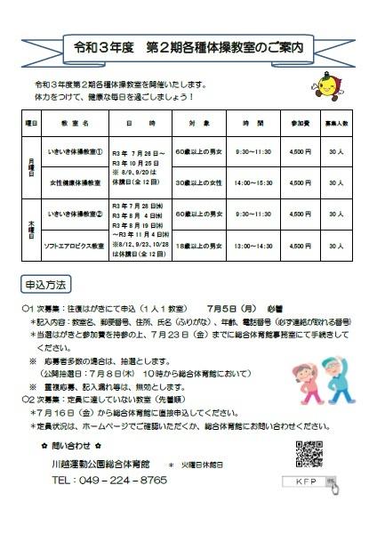 【受付終了】令和3年度 第2期各種体操教室のご案内_d0165682_13102783.jpg